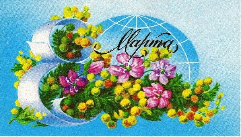 8 Марта - праздник женственности, любви и красоты