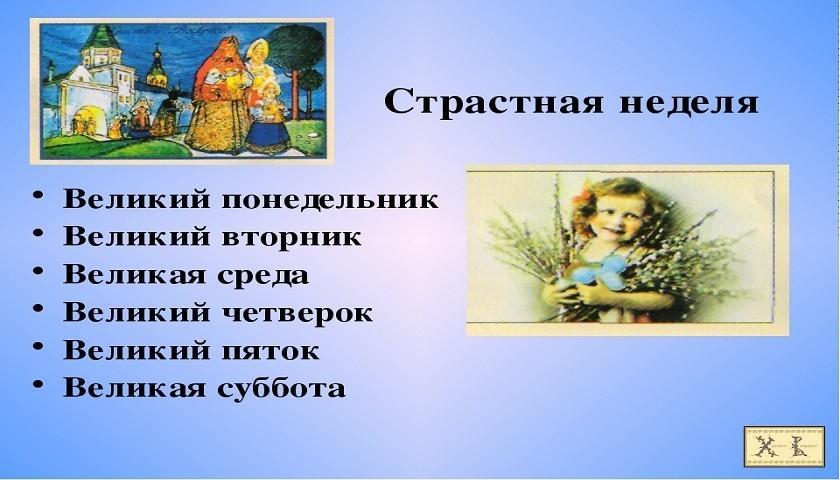 Великий пост -подготовка к празднованию Пасхи